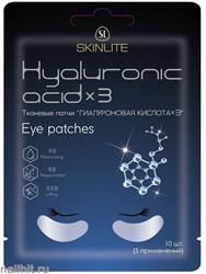 "685 SkinLite Маска для области под глазами ""Гиалуроновая кислота*3"" HYALURONIC ACID*3"