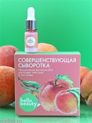 15794 Hello Beauty Сыворотка совершенствующая 30мл Ниацинамид (витамин В3) улучшает текстуру и тон кожи