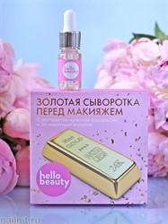 15789 Hello Beauty Сыворотка золотая перед макияжем 10мл с экстрактом красной водоросли и 24-каратным золотом