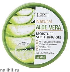 15615 Jigott Гель 0726 Увлажняющий и успокаивающий гель с алое вера 300мл Natural Aloe Vera Moisture Soothing Gel