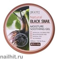 15614 Jigott Гель 0733 Увлажняющий успокаивающий гель с экстрактом муцина черной улитки 300мл Natural Black Snail Moisture Soothing Gel
