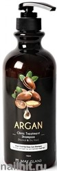 15352 May Island Шампунь для волос 0631 Восстанавливающий шампунь с маслом арганы  argan clinic treatment shampoo