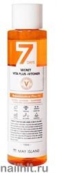 15361 May Island Тонер 0815 Витаминизированный осветляющий тонер для улучшения цвета лица 155мл Seven Days Secret Vita Plus-10 Toner