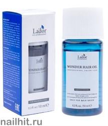 15385 Lador Масло для волос 6690 Увляжняющее 10мл Wonder Hair Oil