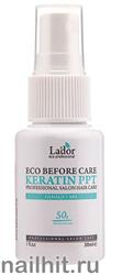13123 Lador Спрей для волос 0896 Кератиновый для предварительной защиты волос 30мл ECO Before Care Keratin PPT