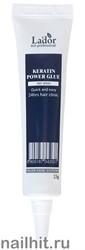 13121 Lador Эссенция-сыворотка 0575 С кератином для посеченных кончиков 1шт*15гр Keratin Power Glue
