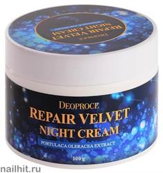 9159 Deoproce 9508 Крем для лица ночной восстанавливающий 100гр интенсивно увлажняет кожу