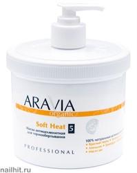 12393 Aravia 7017 Маска антицеллюлитная для термо обертывания 550мл Soft Нeat