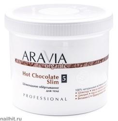 13177 Aravia 7036 Шоколадное обёртывание для тела 550мл улучшение тонуса кожи