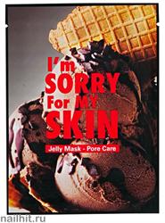 15366 ULTRU 3244 Маска тканево- гелевая для сужения пор лица Jelly Mask PORE CARE