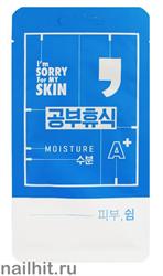 15378 ULTRU 5576 Маска тканевая для лица увлажняющая 25мл Moisture Comma Mask