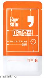 15376 ULTRU 5590 Маска тканевая для лица питательная 25мл Nourishing Comma Mask