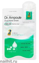 14200 Etude House 7359 Маска тканевая двухфазная Dr. Ampoule 1шт превосходно освежает