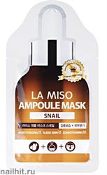 12455 La Miso Маска тканевая Ампульная для лица с экстрактом слизи улитки 1шт