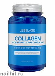15911 Lebelage 2757 Ампульная сыворотка для лица с коллагеном и гиалуроновой кислотой 250мл