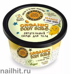 """20316 Planeta Organica Skin SUPER FOOD Скраб для тела Питательный """"Mango& basil seeds"""" 250мл"""