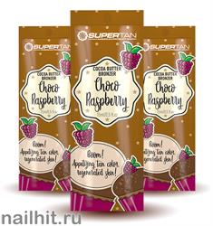 4269 SuperTan Крем для загара 15мл Малина в шоколаде Choco& Raspberry