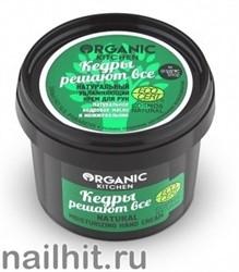 """15919 Organic Shop Kitchen Крем для рук """"Кедры решают все"""" натуральный увлажняющий 100мл"""