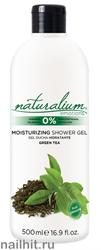 "471624 Naturalium Гель-крем для душа питательный ""Зеленый чай"" 500мл"
