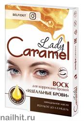 """39747 ЭЛЬФА Caramel Lady Воск для коррекции бровей """"Идеальные брови"""" 32шт"""
