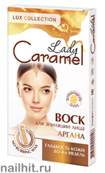 """39723 ЭЛЬФА Caramel Lady Воск для эпиляции лица """"Аргана"""" 12шт"""