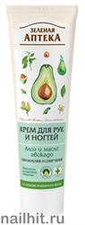 05797 ЭЛЬФА Зеленая Аптека Крем для рук и ногтей Алоэ и масло авокадо 100мл