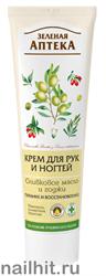 05827 ЭЛЬФА Зеленая Аптека Крем для рук и ногтей Оливковое масло и годжи 100 мл
