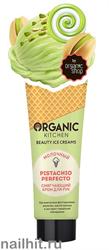 "31433 Organic Shop Kitchen Beauty Ice Creams Крем для рук ""Молочный. Смягчающий. Pistachio Perfecto"" 40мл"