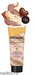 """31419 Organic Shop Kitchen Beauty Ice Creams Крем для рук """"Сливочный. Питательный. I Like you a CHOCO-LOT"""" 40мл"""