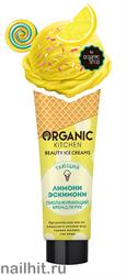"31402 Organic Shop Kitchen Beauty Ice Creams Крем для рук ""Тающий. Омолаживающий. Лимони Эскимони"" 40мл"