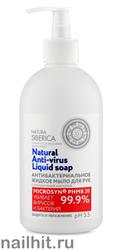 63470 Natura Siberica Мыло жидкое для рук Защита и Увлажнение Антибактериальное 500мл