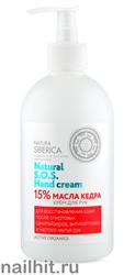 """64309 Natura Siberica Крем для рук SOS """"15% Кедрового масла"""" 500мл"""