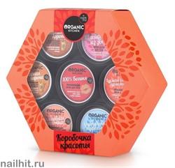 """15162 Organic shop Kitchen Подарочный набор """"Коробочка красоты"""" 7шт по 100мл"""
