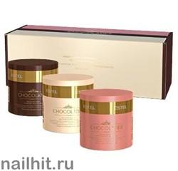 15442 Estel Набор масок для волос Chocolatier (белый, тёмный, розовый шоколад) 3шт*300мл