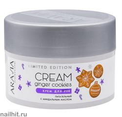 16714 Aravia 4047 Крем для рук питательный с миндальным маслом Ginger Cookies Cream 150мл