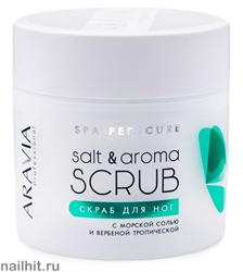 16721 Aravia 4049 Скраб для ног с морской солью и вербеной тропической Salt& Aroma Scrub 300мл