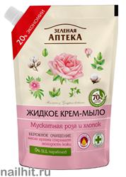 35404 ЭЛЬФА Зеленая Аптека Крем-мыло жидкое ЗАПАСКА Мускатная роза и хлопок 460мл