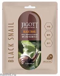 13627 Jigott Маска тканевая 0238 ампульная с экстрактом слизи черной улитки 27мл Black Snail Real Ampoule Mask