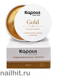 3881 Kapous 2615 Гидрогелевые патчи с Золотом для области вокруг глаз 60шт Интенсивный уход