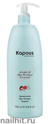 15692 Kapous 2288 Арома масло для тела «Spa Therapy» 500мл Гуарана