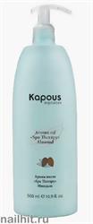 15693 Kapous 2285 Арома масло для тела «Spa Therapy» 500мл Миндаль