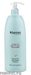 15695 Kapous 2286 Арома масло для тела «Spa Therapy» 500мл Ромашка